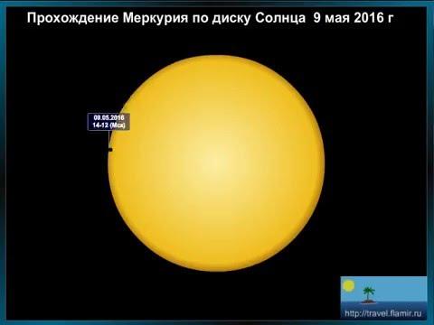 Прохождение Меркурия по диску Солнца 09.05.2016