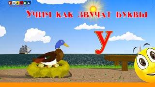 Алфавит Читать Учим с Кругляшиком Буквы и Звуки - Буква У