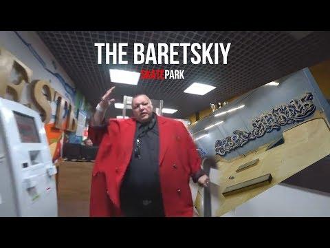 Стас Барецкий открывает