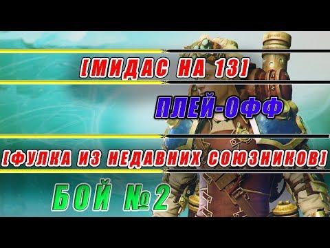 видео: Плей-офф! [Мидас на 13] vs [Фулка из недавних союзников] бой2 prime world