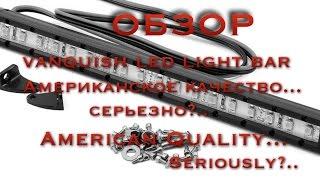 vanquish led light bar