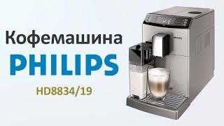 Кофемашина Philips HD8834 19 - видео обзор(, 2016-10-24T14:44:25.000Z)
