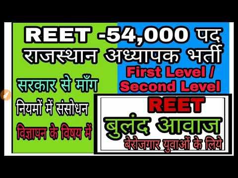 REET 54,000 पद/बुलंद आवाज/सरकार से माँग संसोधन/first/second level/ Target