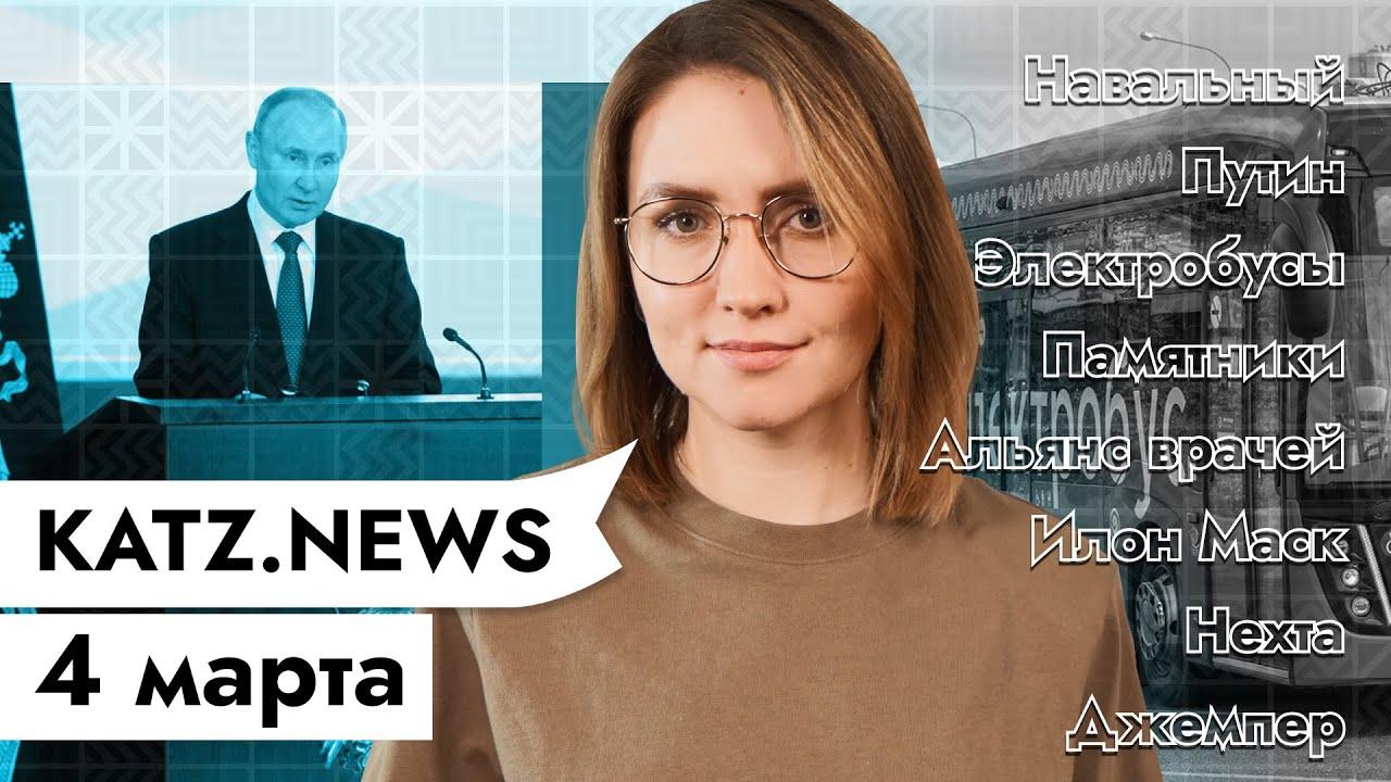 KATZ.NEWS с Аней 4 марта: Навальный и сухари / Путин и хорьки / Город Илона Маска и посадка Starship