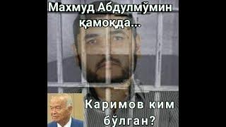 Яҳудий Каримов дин душмани эди!