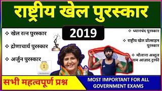 Rashtriy Khel Puraskar |राष्ट्रीय खेल पुरस्कार 2019। National Sports awards, Gk track, topic study,