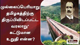 முல்லைப் பெரியாறு அணையும் பென்னிகுயிக்கும்   Ippadikku Kalam   Mullai Periyar Dam   John Pennycuick