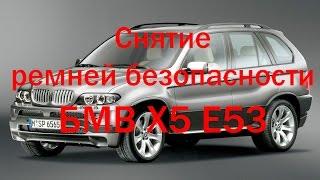 Как снять ремни безопасности БМВ Х5 Е53