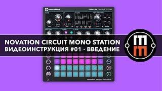 Novation Circuit Mono Station - введение