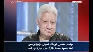 مرتضي منصور يفرض غرامة 300 ألف جنية علي اللاعب