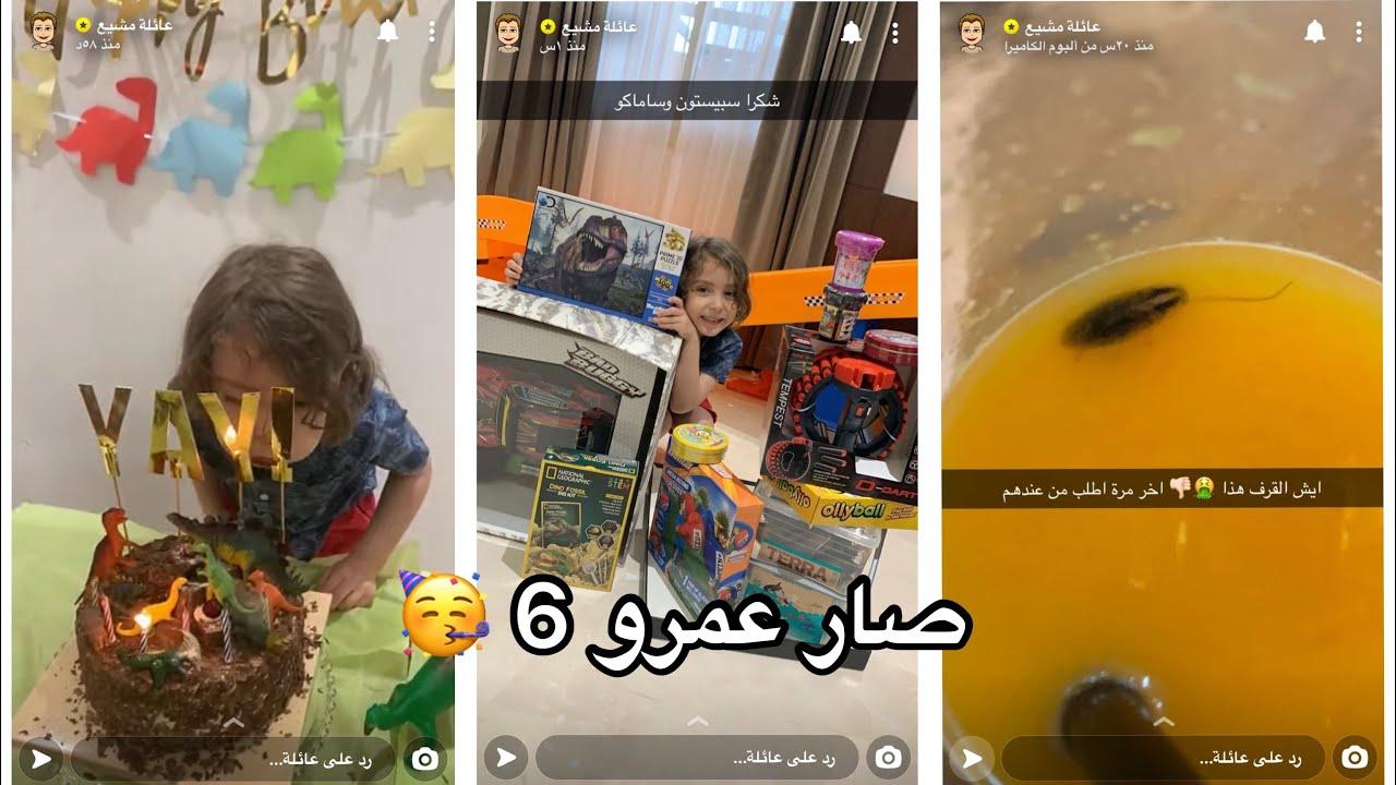 سنابات مشيع | مشيع لقى حشره في العصير 🤢 واليوم عيد ميلاد يوسف بالميلادي😍صار٦