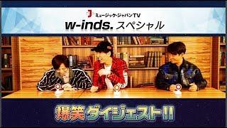 ミュージック・ジャパンTV「w-inds. スペシャル」 [初回放送] 07/04(水)...