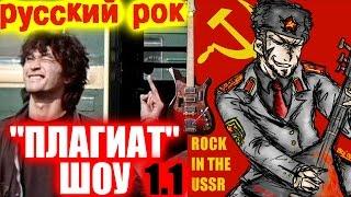 Плагиат шоу, эпизод 1.1: Русский рок