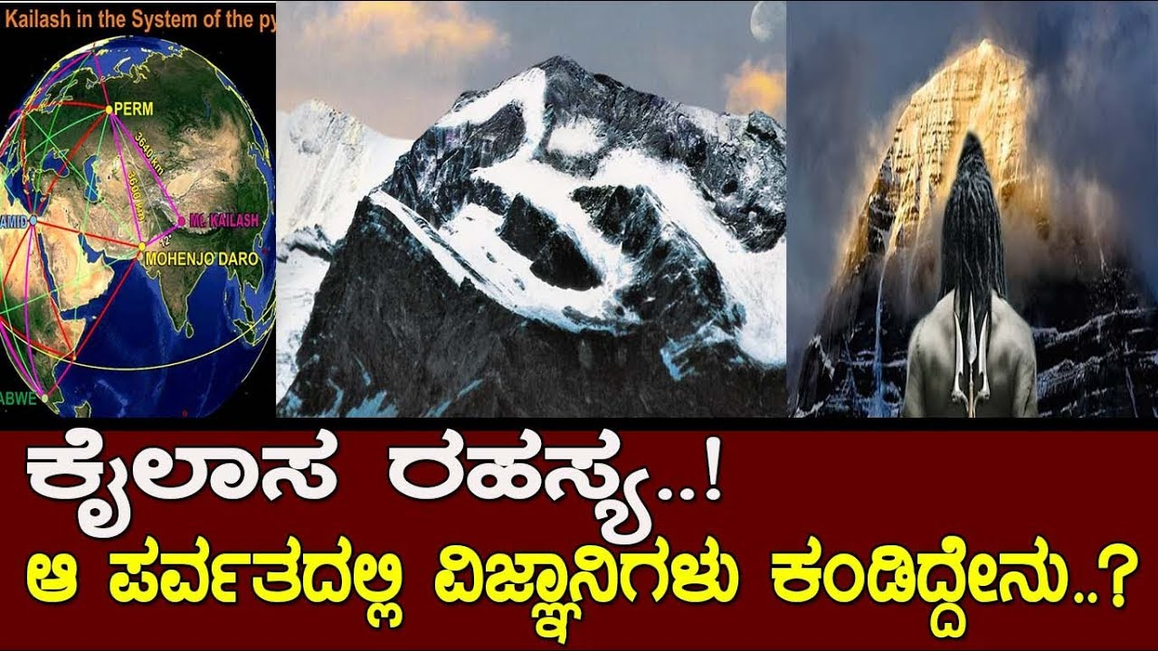 Download ಕೈಲಾಸ ರಹಸ್ಯ..! ಆ ಪರ್ವತದಲ್ಲಿ ವಿಜ್ಞಾನಿಗಳು ಕಂಡಿದ್ದೇನು..?mystery of mount kailash..!
