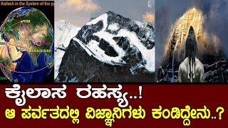 ಕೈಲಾಸ ರಹಸ್ಯ..! ಆ ಪರ್ವತದಲ್ಲಿ ವಿಜ್ಞಾನಿಗಳು ಕಂಡಿದ್ದೇನು..?mystery of mount kailash..!