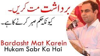 Bardaasht Mat Karein, Hukam Sabr Ka Hai | Qasim Ali Shah