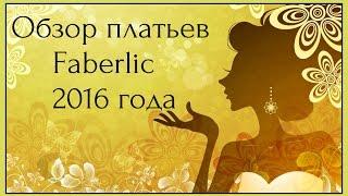 Обзор платьев Faberlic 2016 года!