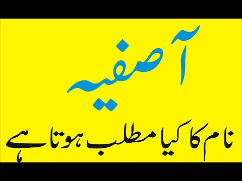 Asfia Name Meaning Asfia Naam Ka Matlab Kya Hai