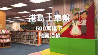 Publication Date: 2018-02-07 | Video Title: GoHome 有筍盤 - 柴灣永利中心 (2018.02.0