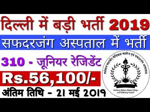 VMMC Recruitment 2019 For Junior Resident 310 Post | Safdarjung Hospital Delhi Recruitment 2019