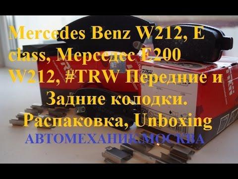 Ремонт фары Mercedes Benz W212 рейсталинг  с заменой стекла