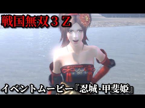 戦国無双3Z イベントムービー『忍城・甲斐姫』堤防決壊による水攻めの阻止