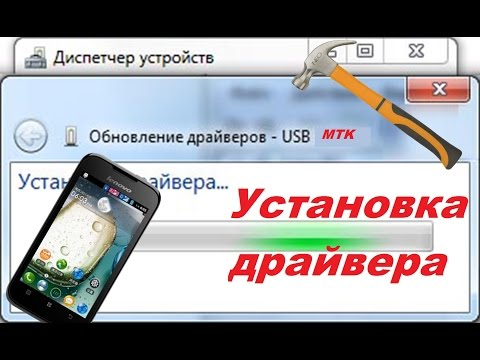 как установить драйвер Mtk , для Flashtool  для прошивки,прошивочьный драйвер Lenovo , Fly