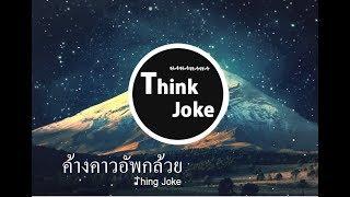 ค้างคาวอัพกล้วย - ThinkJoke [Official Music]