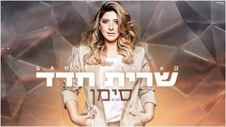 שרית חדד - סימן - Sarit Hadad