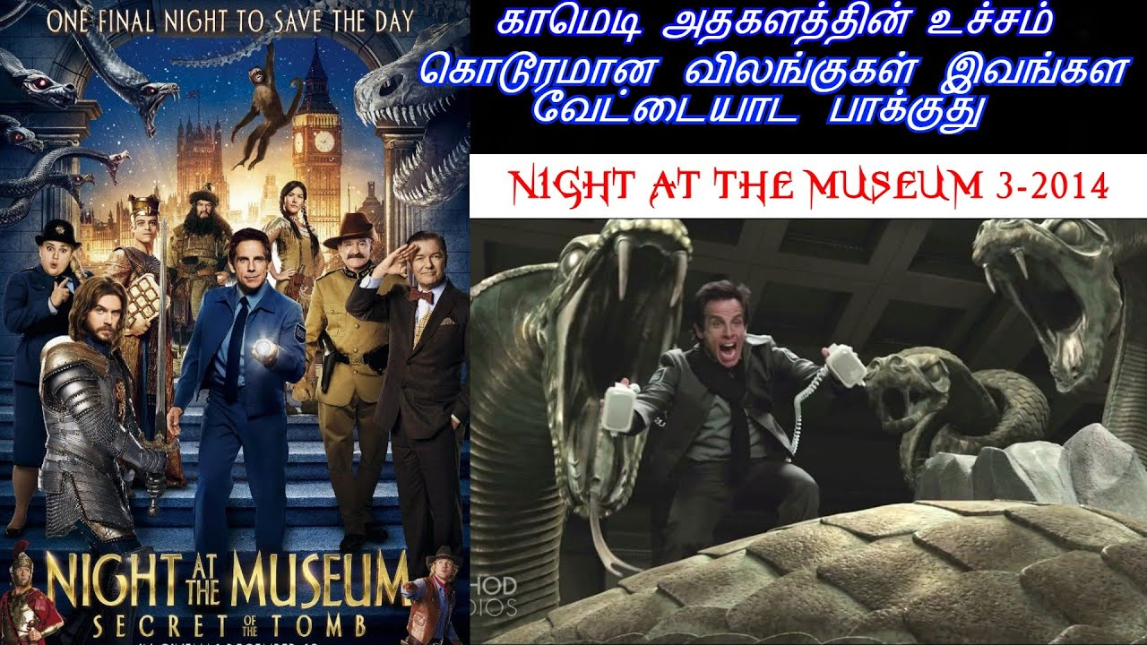 MUSEUM த்தின் பேரழிவு/ TAMIL REVIEW/ TAMIL EXPLANATION/ EXTREME TAMIL