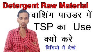detergent ingredient, Food ingredient, washing powder raw material What is TSP and its use cleaning