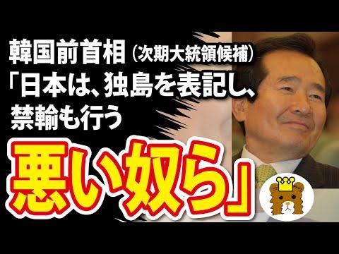 2021/05/30 韓国前首相「独島を表記し、禁輸も行う悪い奴ら」