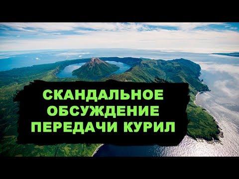 Курилы всё-таки отдадут Японцам? #Путин #Лавров #Единая Россия