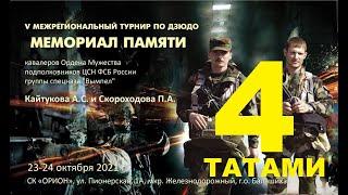 V Межрегиональный турнир по дзюдо среди юн. и дев. 07-08 9-10 11-12 Татами 4