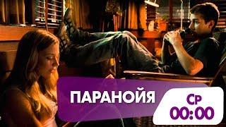 """""""Паранойя"""" сегодня на телеканале НТК!"""