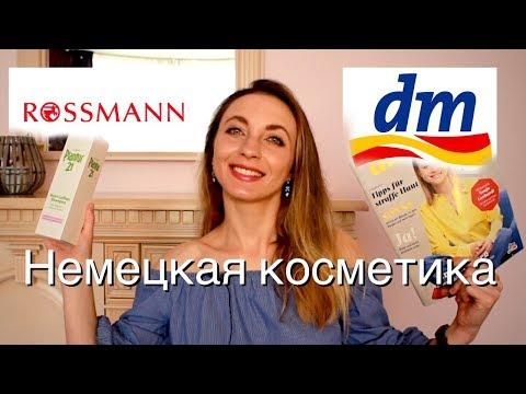 Бюджетная косметика из Германии 🇩🇪 DM и Rossmann
