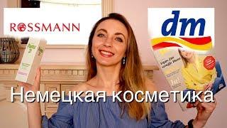 Немецкая бюджетная косметика из DM и Rossmann
