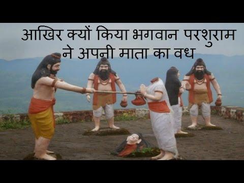 आखिर क्यों किया भगवान परशुराम ने अपनी माता का वध?