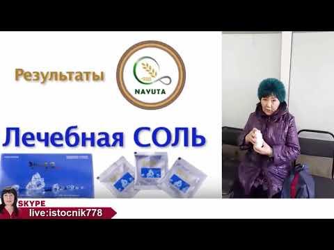 NAYUTA  НАЮТА Шикарный Результат Татьяны с Улан - Удэ. Что говорят люди употребляя Соль 880.