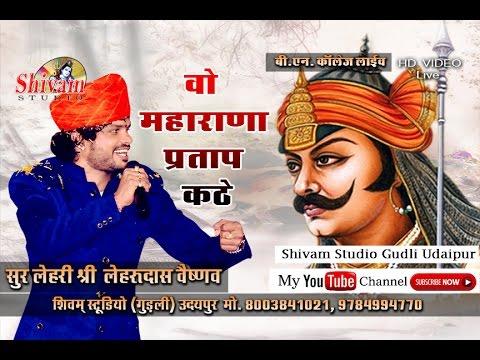 Lehru Das Vaishnav New 2017 Bhajan वो महाराणा प्रताप कठे B.N.Udaipur live