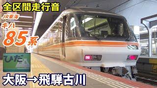 【全区間走行音】キハ85系〈特急ひだ〉大阪→飛騨古川 (2020.10)