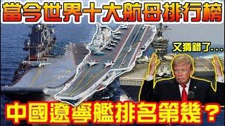 當今世界十大航母排行榜,中國遼寧艦排名第幾?你絕對想不到!