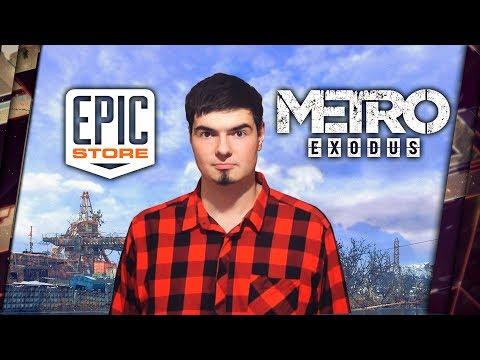 EPIC STORE ПРОТИВ METRO: EXODUS