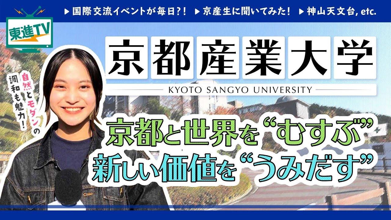 【京都産業大学】京産大の魅力|総合的な学びで社会と世界と宇宙と繋がる!!
