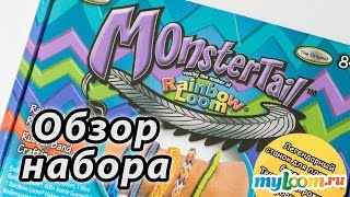 Обзор набора МОНСТЕР ТЕЙЛ | Monster Tail unboxing and review