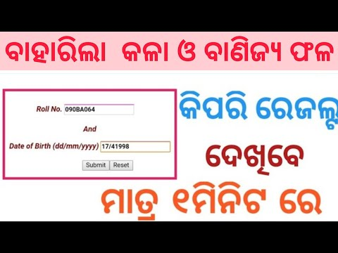 How to see CHSE +2 science results fastly in Odia | CHSE odisha +2 results 2018 |