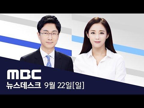 태풍 '타파' 밤 10시 부산 앞바다 통과-[LIVE] MBC 뉴스데스크 2019년 09월 22일