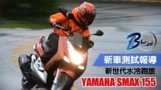 [IN測試]水冷跑旅YAMAHA SMAX 155道路實測