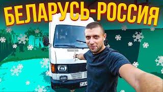 ДПС превзошли сами себя! Еду из Беларуси в Россию на самодельном автодоме!