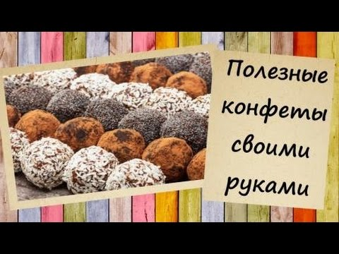 Полезные сладости для детей своими руками